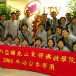 跨國遊學-2005(台灣游学)