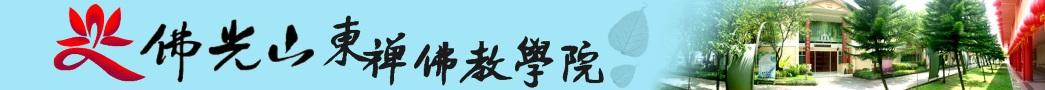 佛光山東禪佛教學院