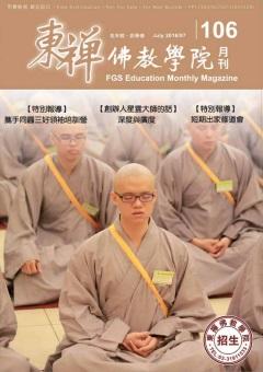 東禪佛學院月刊 - 106