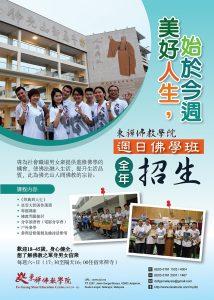 周日佛學班海報2016 version1